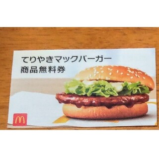マクドナルド - ぼんちゃん様専用☆マクドナルド無料引換券 1枚