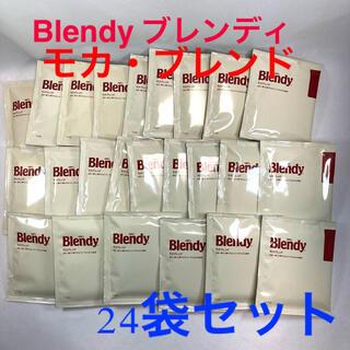 AGF - Blendy ブレンディ AGF モカ・ブレンド 24袋セット