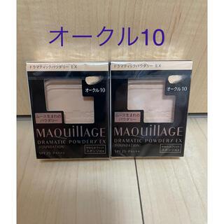 MAQuillAGE - マキアージュドラマティックパウダリー EX オークル10 レフィル  2個セット