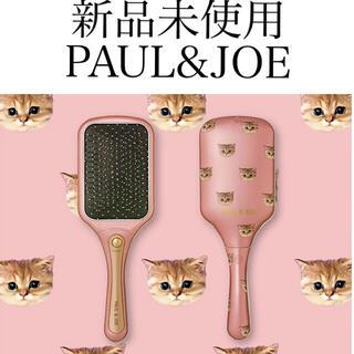 PAUL & JOE - リセット ブラシ ポール&ジョー ネコ