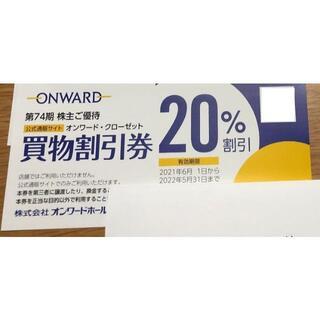 23区 - 最新 ☆ オンワード 株主優待券 1枚 ☆ オンワード・クローゼット 20%割引