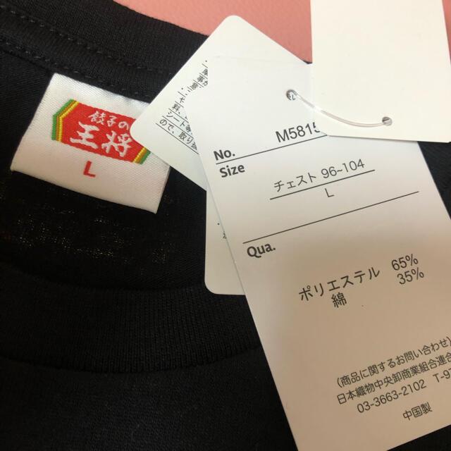 餃子の王将♡コラボ♡Tシャツ♡Lサイズ♡刺繍♡ロゴ♡ブラック♡限定♡ メンズのトップス(Tシャツ/カットソー(半袖/袖なし))の商品写真