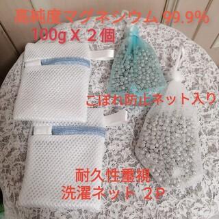 洗濯マグちゃん 手作り マグネシウム 6mm 洗濯ネット 2個 200g DIY(洗剤/柔軟剤)