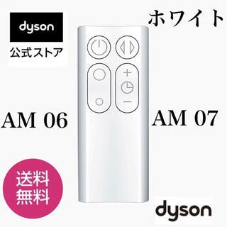 ダイソン(Dyson)の★ダイソンリモコン★ダイソン★ホットアンドクール AM06 AM07 ☆ホワイト(ファンヒーター)