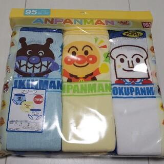 アンパンマン(アンパンマン)の新品未開封アンパンマン3枚組ブリーフ95センチ本体綿100%(下着)