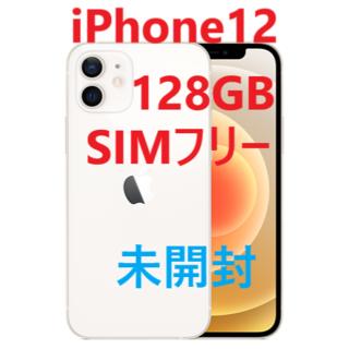 アイフォーン(iPhone)のiPhone12 128GB SIMフリー (ホワイト) 【新品未開封!】(スマートフォン本体)