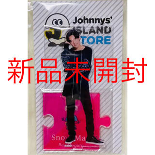 Johnny's - Snow Man 目黒蓮 アクスタ