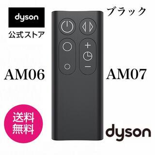 ダイソン(Dyson)の★ダイソンリモコン★ダイソン★ホットアンドクール AM06 AM07 ★ブラック(ファンヒーター)