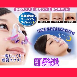 ノーズクリップ 鼻クリップ 美鼻 補正 鼻筋 鼻矯正 鼻プチ