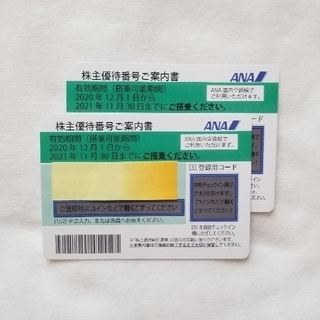 エーエヌエー(ゼンニッポンクウユ)(ANA(全日本空輸))のANA 株主優待券 2枚  2022年5月末迄延長(航空券)