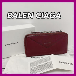 Balenciaga - BALENCIAGA ペーパーマニー ラウンドファスナー長財布 正規品