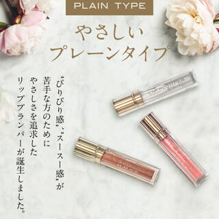 kakehiki リッププランパー(リップケア/リップクリーム)