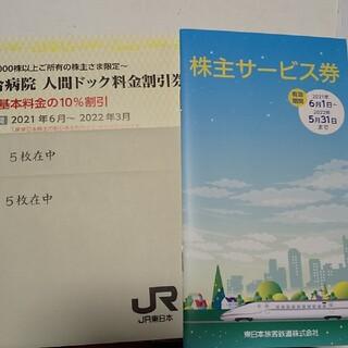 ジェイアール(JR)のJR東日本 東日本旅客鉄道 株主優待券 10枚 + 株主サービス券(その他)