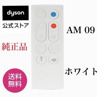 ダイソン(Dyson)の★dyson ★ダイソンリモコンホットアンドクール AM09純正★ホワイト★(ファンヒーター)