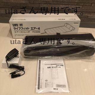 【未使用】ライフフィットエアー4 エアーストレッチ Fit005(マッサージ機)