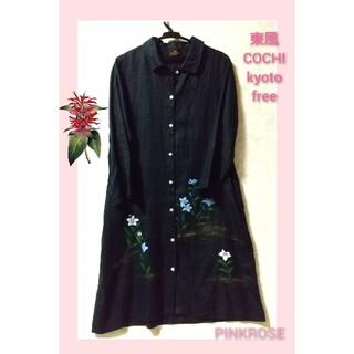 東風 COCHI kyoto ロングシャツ ワンピース チュニック 麻100%