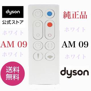 ダイソン(Dyson)の★dyson ★ダイソンリモコンホットアンドクール ★AM09純正★ホワイト★(ファンヒーター)