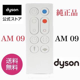 ダイソン(Dyson)の★dyson ★ダイソンリモコンホットアンドクール AM09純正★ホワイト★★★(ファンヒーター)