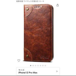 Apple - iPhone 12 pro MAX ケース 手帳型