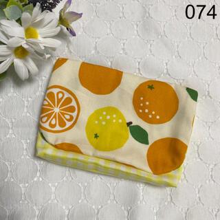 移動ポケット ♡ オレンジ  フルーツ 柑橘系 チェック 黄色 女の子(外出用品)