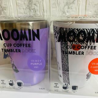 専用ムーミン 大人気 ステインレス タンブラー 2個(グラス/カップ)