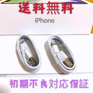 純正品質iPhone 充電器充電コード充電ケーブルライトニングケーブル2本
