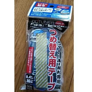 コクヨ(コクヨ)のドットライナーホールド専用つめ替え用テープ(テープ/マスキングテープ)