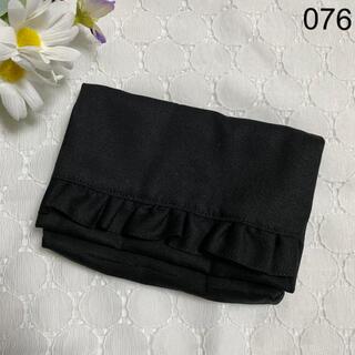 移動ポケット ♡ フリル ブラック 黒 シンプル 無地(外出用品)
