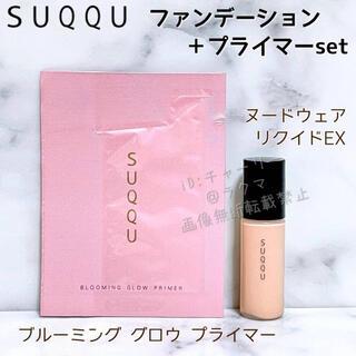 SUQQU - 【SUQQU】スック ヌードウェアリクイド ファンデーション プライマー set
