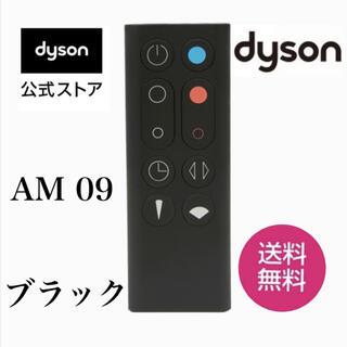 ダイソン(Dyson)の★dyson ★ダイソンリモコンホットアンドクール AM09純正★ブラック★(ファンヒーター)