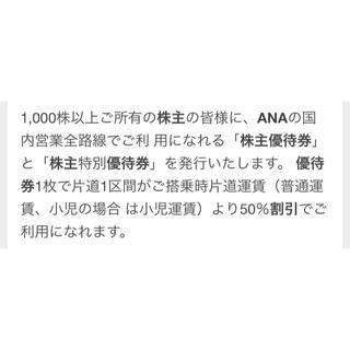 エーエヌエー(ゼンニッポンクウユ)(ANA(全日本空輸))の【ANA】株主優待券  全国内路線空港券 半額❗️(航空券)