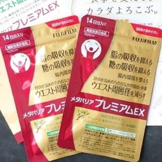 富士フイルム - メタバリアプレミアムEX 2袋