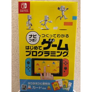 ニンテンドースイッチ(Nintendo Switch)のナビつき! つくってわかる はじめてゲームプログラミング Switch(家庭用ゲームソフト)