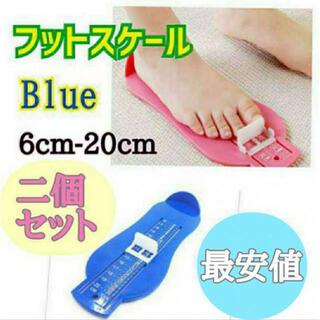 フットスケール メジャー 2個 セット 靴 足 サイズ 測定 子供用 上履き(その他)