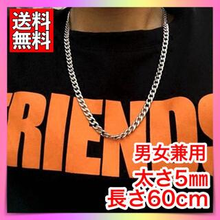 ネックレス シルバー チェーンネックレス メンズ レディース 太め 韓国 5mm(ネックレス)