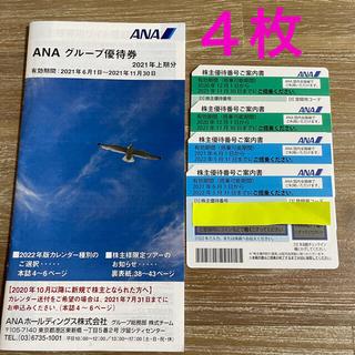 ANA 株主優待券 4枚+グループ優待券(航空券)