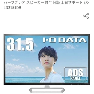 I-O DATA モニター 31.5インチ