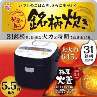 ▲アイリスオーヤマ▲ 炊飯器 5.5合 銘柄炊き 大火力645W ふっくら炊ける