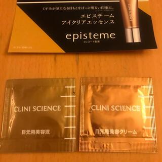 ロート製薬 - エピステーム アイクリーム サンプル