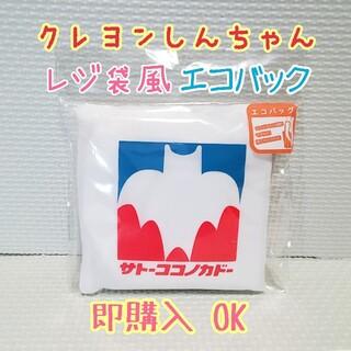 新品 未開封 クレヨンしんちゃん サトーココノカドー レジ袋風エコバッグ