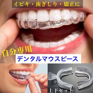 上下セット デンタルマウスピース 歯ぎしり・イビキ・矯正に(口臭防止/エチケット用品)