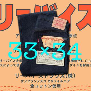 Levi's - levi's vintage clothing 1955 501 カタカナ