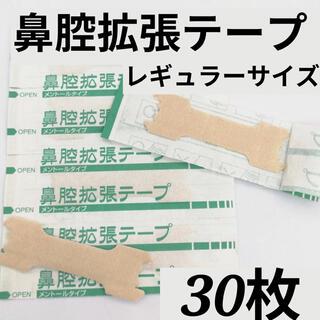 鼻腔拡張テープ いびき防止  口呼吸防止 鼻づまり防止 睡眠時無呼吸症候群対策(その他)