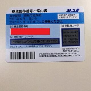 ANA 株主優待券 1枚  2205(航空券)