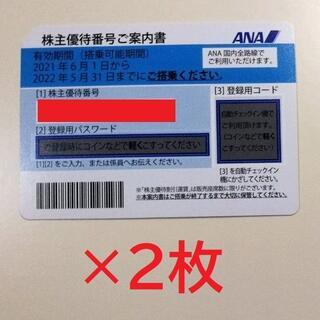 ANA 株主優待券 2枚  2205(航空券)