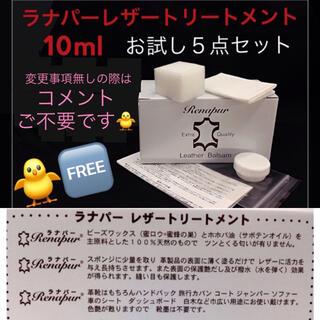 10mlレザー皮革ケア磨きツヤお試しラナパー レザートリートメント保革 防水 艶(その他)