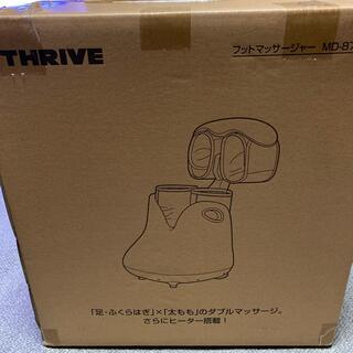 フットマッサージャー スライヴ THRIVE MD8765 ブラウン 新品未開封(マッサージ機)