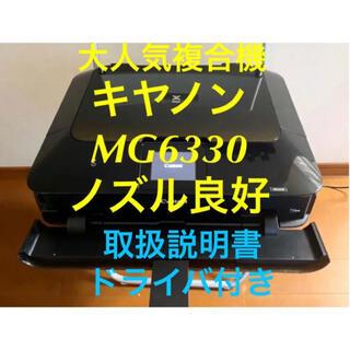Canon - 大人気 Canon PIXUS プリンター MG6330