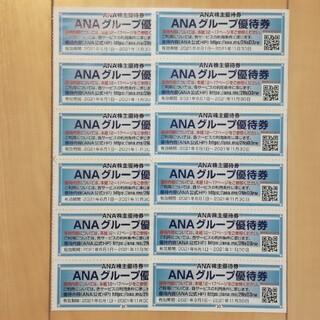 ANAクーポン 12枚 お買物10%割引 レストラン 宿泊優待 トラベル 旅行 (ショッピング)
