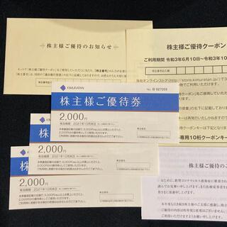 キムラタン - キムラタン 株主優待 15000円分